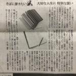 朝日新聞『Reライフ』にピッチーノのノートカバーが掲載されました