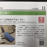 東商新聞2020年9月号に、ピッチーノの製品が紹介されました!