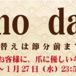 【piccino day】ピッチーノデイを開催します!