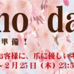 2月の【piccino day】ピッチーノデイを開催します!